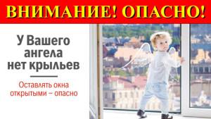 Vimanie-opasno-rebenok-na-okne-728x409